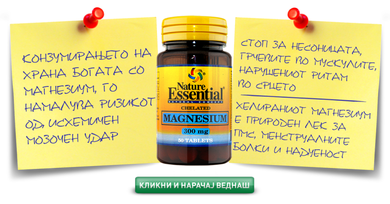 magnesium-ziz